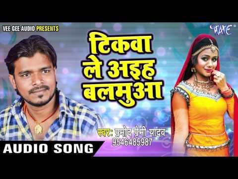 सुपरहिट लोकगीत 2017 - Pramod Premi -Tikawa LeAiha - Nathuniya Le Aiha Ae Raja Ji - Bhojpuri Hot Song