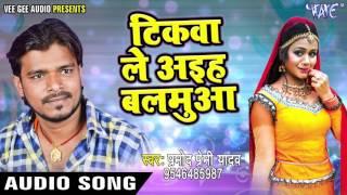 सुपरहिट लोकगीत 2017 - Pramod Premi -Tikawa LeAiha - Nathuniya Le Aiha Ae Raja Ji - Bhojpuri Hit Song