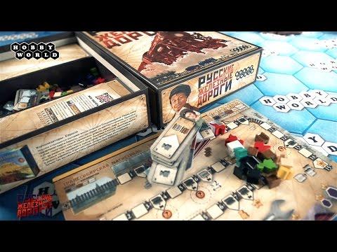 Настольная игра «Русские железные дороги» — обзор.