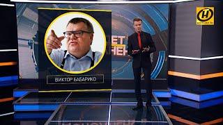 Какое отношение Тихановские имеют к Бабарико и кто финансирует Карач?/ Игорь Тур – «Будет дополнено»