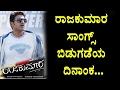 Rajakumara Kannada Movie Songs Release Date Fix | Puneeth Rajkumar | Top Kannada Tv video