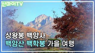 백암산-백양사-약사암-영천굴-백학봉-상왕봉-[100대명…