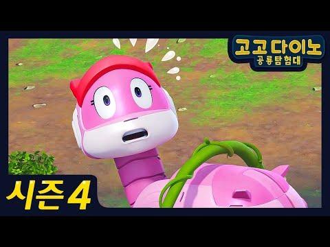 GGD4 16화🌟 [시즌 4] 고고다이노 공룡탐험대 16화) 기다란 발톱 테리지노사우루스🌟 / 본편 / 공룡 / dino / dinosaur / GOGODINO