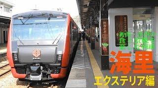 新潟・庄内の 食と景観を楽しむ列車 海里 エクステリア編