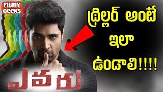 ఎవరు - థ్రిల్లర్ అంటే  ఇలా  ఉండాలి | Evaru Telugu Film Explained | Filmy Geeks