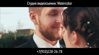 Watercolor | Свадебное видео Старый Оскол