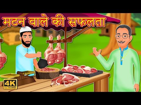 | Mutton Seller's Success Story |   | Hindi kahani | Stories In Hindi
