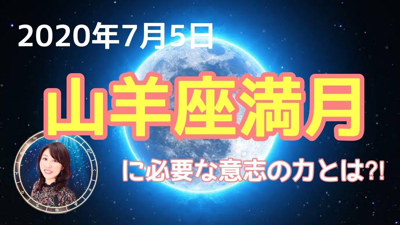 山羊座満月🌝自分の望む世界へワープする為の決断の時✨