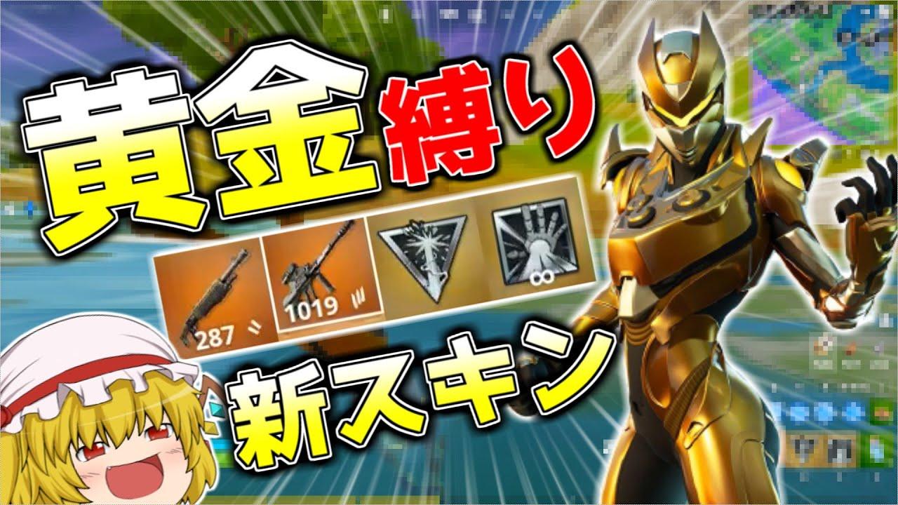【フォートナイト】黄金の新スキンオブリビオンを使って金武器縛り!!【ゆっくり実況】Fortnite#291