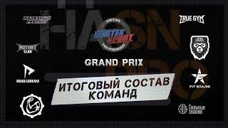 Состав команд на VORTEX SPORT GRAND PRIX! Чемпионы, блогеры и рекордсмены!