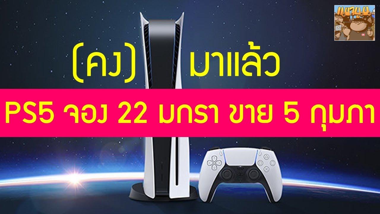 PS5 เปิดพรีออเดอร์จอง 22 มกราคม ขายจริง 5 กุมภาพันธ์ 2021 : วิเคราะห์ข่าวเกม