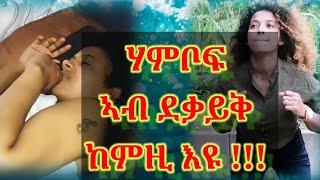 ኣብዚ ኣሎ ለውጢ ህምቦፍ new eritrean funny video Natu Hubi