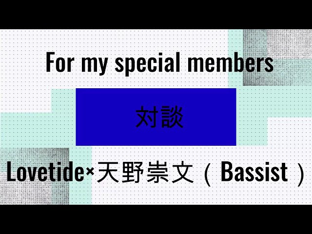 Lovetide for my Special members限定 対談×天野崇文