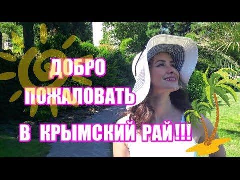 ВЛОГ  КРЫМ\ ПАРТЕНИТ