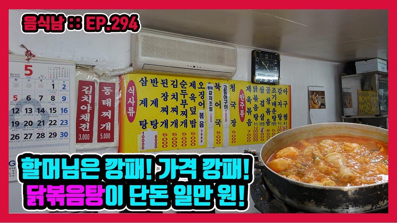 [음식남] 연세 지긋하신 할머님께서 끓여주시는 닭볶음탕이 단돈 일만 원! :: EP.294 서울 용두동 제일식당