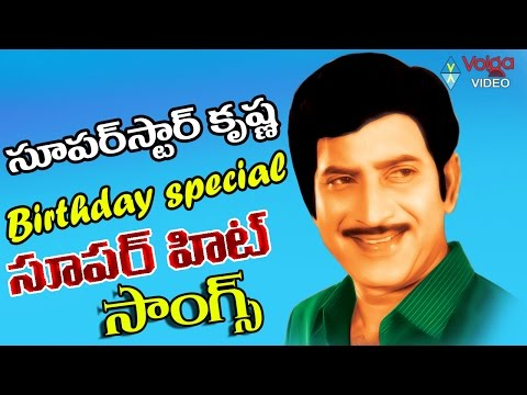 Super Star Krishna Birthday Special Songs || Krishna Super Hit Songs Jukebox || Volga Videos