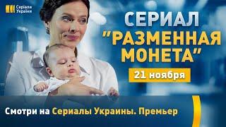"""Сериал """"Разменная монета"""" - 21 ноября на канале """"Украина"""""""