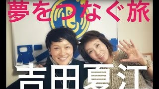 ホンマルラジオ北海道 収録動画 すくなちあきの「神さま大好き!」ゲスト吉田夏江さん