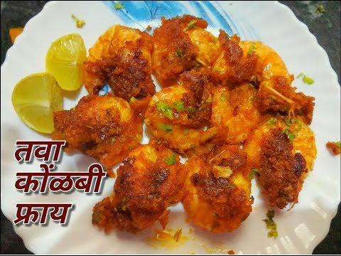तवा कोळंबी फ्राय | Tawa Kolambi Fry Koli style | Crispy Prawns Fry |Kolambi Masala Agri koli special