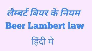 Beer Lambert law in Hindi