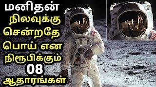 மனிதனின் நிலவுக்கு செல்ல வில்லை- 8 ஆதாரங்கள் | 8 reasons the moon travel could be a hoax
