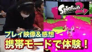 【Nintendo Switch 体験会】スプラトゥーン2を携帯モードで体験してきた! プレイ映像&感想【ニンテンドースイッチ Splatoon2】