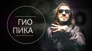 Download #РИФМОПОВОД: ГИО ПИКА [Выпуск № 17] Mp3 and Videos