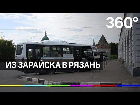 Из Зарайска в Рязань. Автобусный маршрут вернулся в расписание по просьбам жителей
