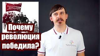 История| Падение монархии в России. Почему революция победила?