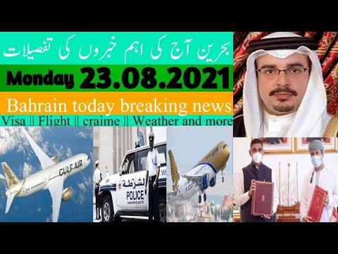 Bahrain News today | bahrain visa update | bahrain flight