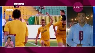 «Қайрат» футбол клубы екінші рет бәссаудаға қойылып отыр (20 09 17)