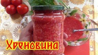 видео Хренодер рецепт приготовления