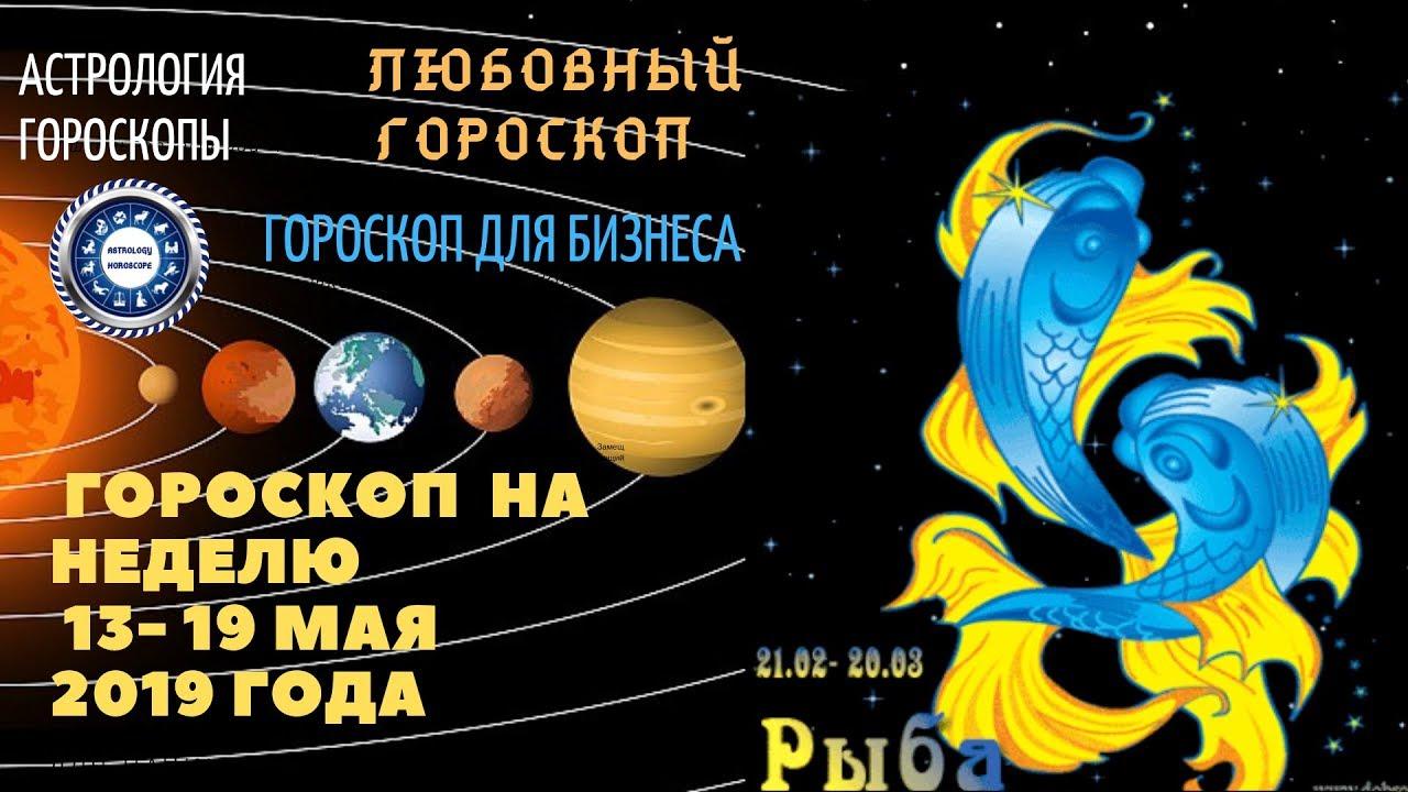 Рыбы. Гороскоп на неделю с 13 по 19 мая 2019. Любовный гороскоп. Гороскоп для бизнеса.