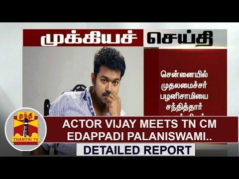 DETAILED REPORT : Actor Vijay meets TN CM Edappadi Palaniswami | Thanthi TV