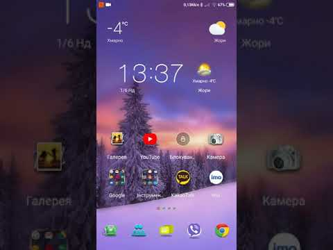 Як налаштувати Android смартфон на інтернет Lycamobile PL