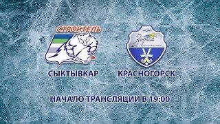Прямая трансляция: хоккей с мячом «Строитель» (Сыктывкар) - «Зоркий» (Красногорск)