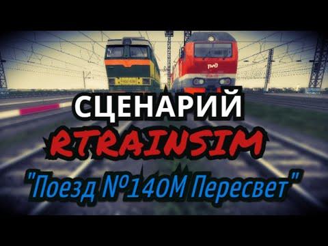 "[Rtrainsim] Сценарий ""Поезд №140М Пересвет"""