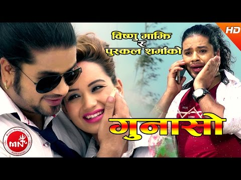 New Nepali Lok Dohori | Gunaso - Bishnu Majhi & Amit Babu Rokaya Ft Puskal Sharma & Sarika KC