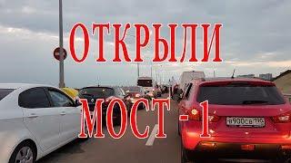 Мы открываем Крымский мост - Часть 1 - Сборы