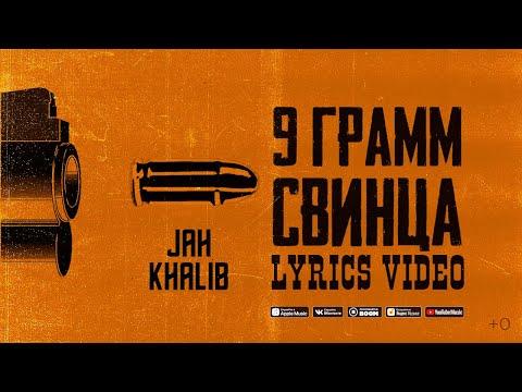 Jah Khalib - 9 грамм свинца (29 апреля 2020)