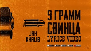 Jah Khalib - 9 грамм свинца  Премьера Lyric Video
