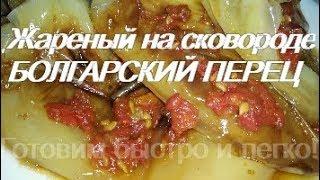 Жареный болгарский перец! Как приготовить перец на сковороде Roasted peppers