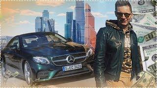 Mercedes E-coupe. Миллион на соцсетях. Предприниматели в сити