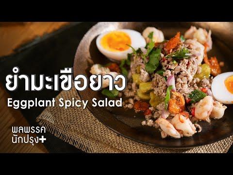 ยำมะเขือยาว Eggplant Spicy Salad : พลพรรคนักปรุง