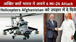Why India Gifted 4 Mi-24 Attack Helicopters To Afghanistan's Air Force?