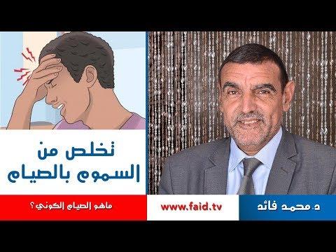 Ramadan 2018 avec  Dr faid | تخلص من السموم بالصيام | الدكتور محمد فائد