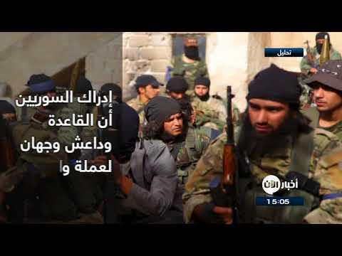 من سمح لداعش بالتسلل الى إدلب؟  - نشر قبل 1 ساعة
