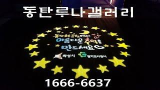 동탄루나갤러리공식영상