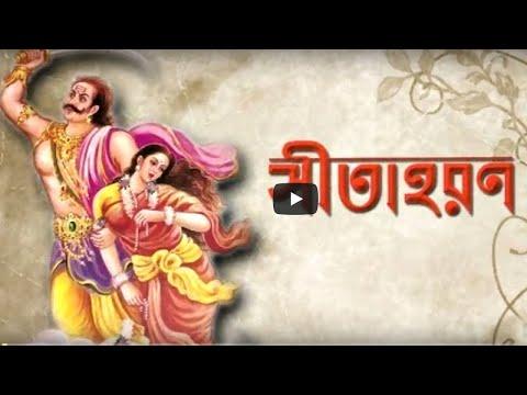 Ramayan Episode 10 (in Bengali) | FunnyCat TV