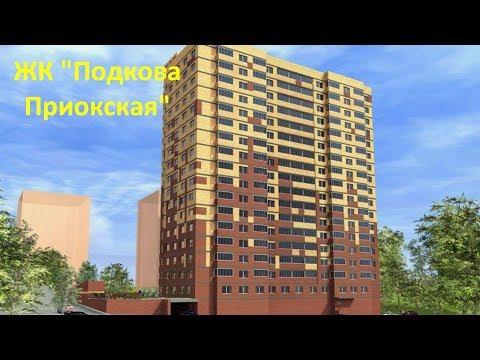 """ЖК """"Подкова Приокская"""".  Инфраструктура. Февраль 2019 года. Новостройки. Нижний Новгород."""